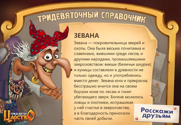 -Зевана-ТЦ