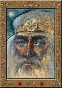 Род, Худ.В.Крыжановский (Солнцеслав)