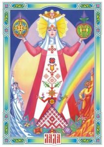 лада - дывоока васильева