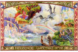 Небесное царство Ирий, В.Корольков