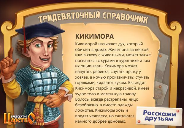 1-кикимора-i (17)