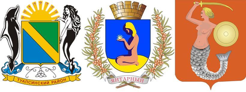 Русалочки на гербах Туапсинского района, МО Янтарный и г.Варшава