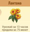 1-лантана- Территория Фермеров