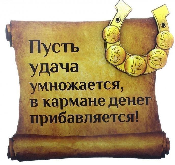 Старославянские заговоры на деньги денежная магия фен шуй