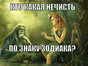 -кто ты из нечисти