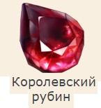 1-рубин-Клондайк