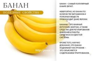 1-банан-3