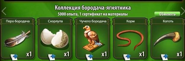 1-бородач-ягнятник-новые земли
