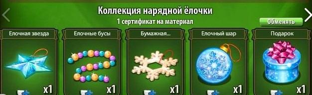 1-елочка-новые земли