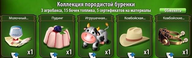 -корова-буренк-новые земли