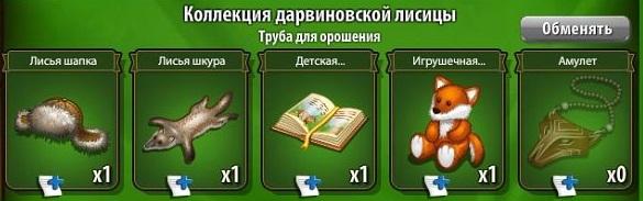-лиса-дарвин-новые земли