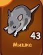 1-мышь-домовята
