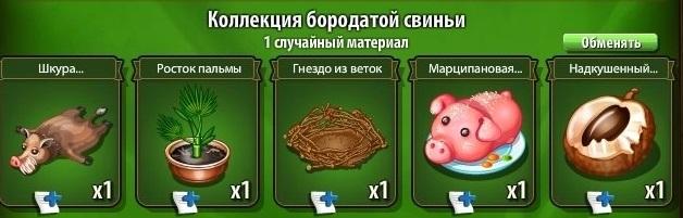 1-свинья борода- новые земли