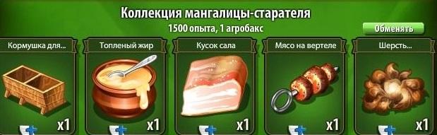 1-свинья-мангалица-новые земли