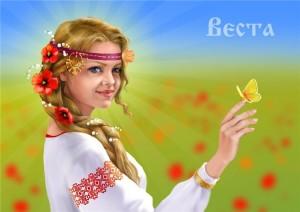 Веста, Худ.Н.Бусарева