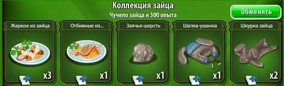 1-заяц-новые земли