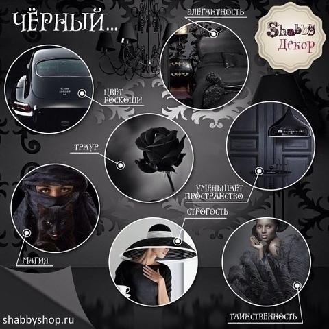 черный цвет)