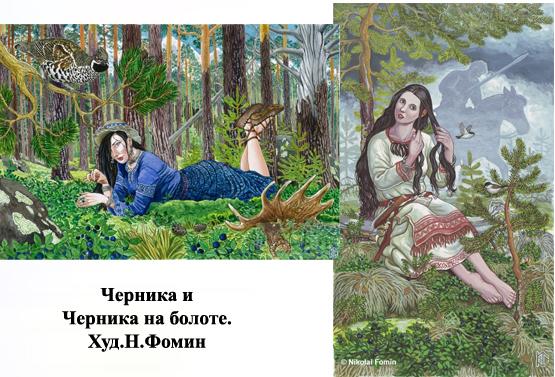 Черника, Худ.Н.Фомин
