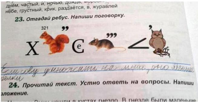 1-школа-ответы-1