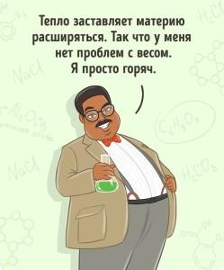диета-9