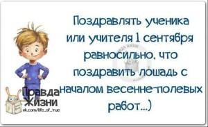 учителя-