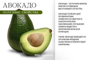1-авокадо-3