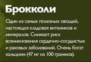 1-брокколи