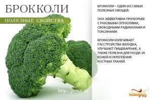 брокколи-3