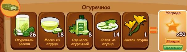 1-огурец-домовята