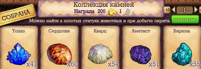 1-камни-Клондайк