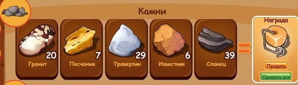 1-камни-домовята