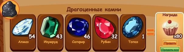 1-камни драгоценные-домовята