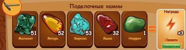 1-камни поделочные
