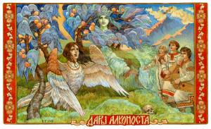 Дары Алконоста, Худ.В.Корольков