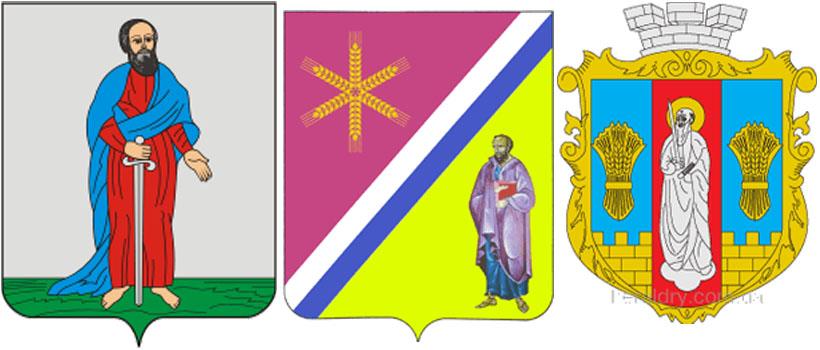 Апостол Павел на гербе г.Павловска, Павловского СП и г.Новоукраинка,