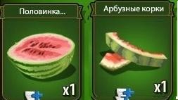 1-арбуз-лемур-новые земли
