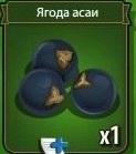 1-асаи- тапир -новые земли