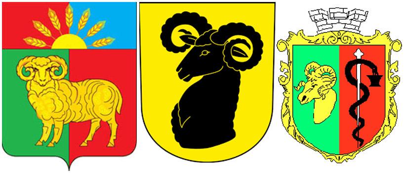 Баран на гербах Златоруновского сельсовета,коммуны Вильдберг  и г.Евпотория