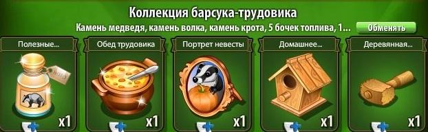 1-барсук-новые земли