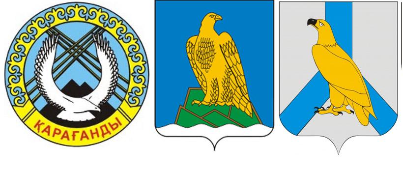 Беркут на гербах г.Караганда, Белорецкого района Башкирия и на гербе города Дальнереченска Приморского края.