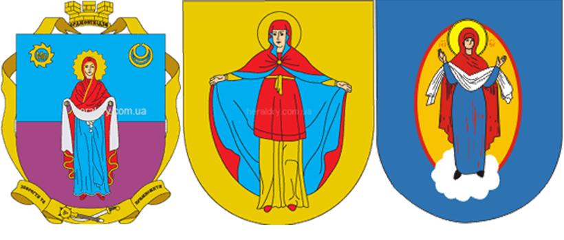 Дева Мария на гербах г.Орджоникидзе, села Забуянье и г.Марьина Роща