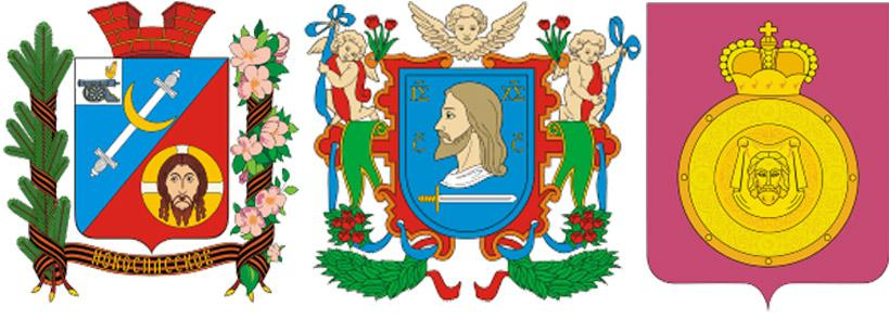 Лик Христа на гербах с.Новоспасское, г.Витебск (Белоруссия) и Воскресенского района