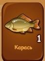 1-карась-рыбы-домовята