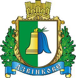 колокольчик - герб села Дзвонково