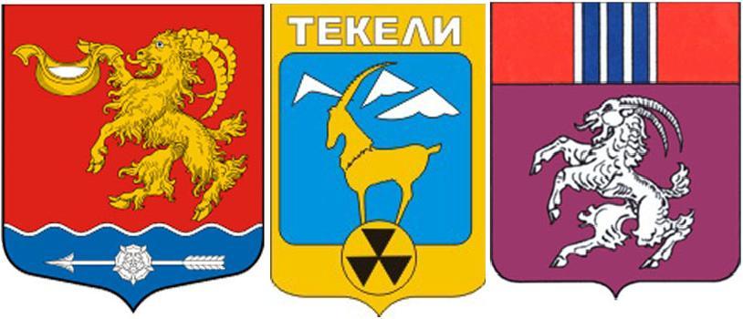 козел  на гербах  Горбунковского СП Ленинградской области;  на гербе Текели Казахстана.и Козловского СП Волгоградской области
