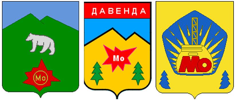 Молибден на гербах г.Тупик и пгт. Давенда (Читинской области); а также на гербе г.Сорска (Хакасия)