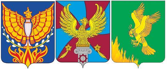огонь феникс гербы