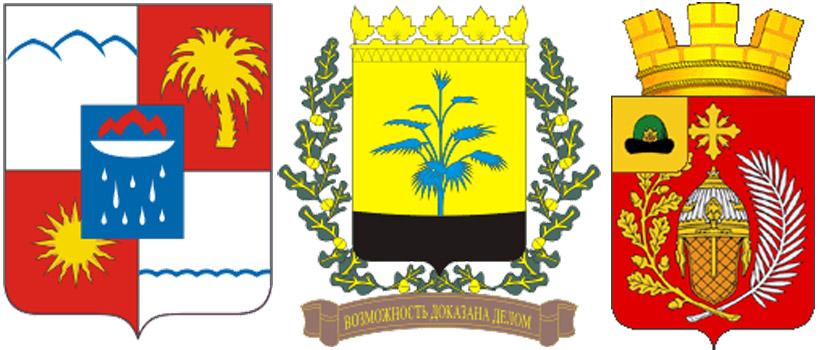 Пальма на гербег.Сочи, Донецкой области и Александро-Невского ГП