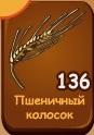 1-пшеница-домовята