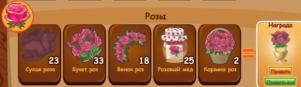 1-роза-домовята